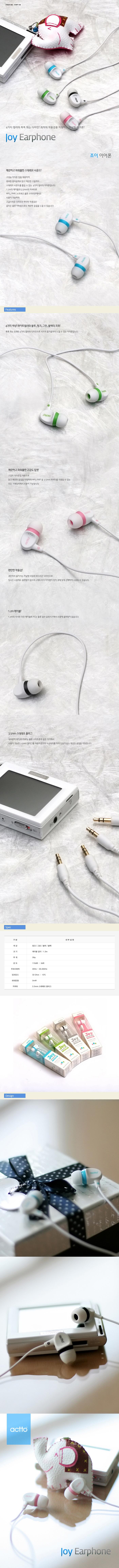 ACTTO 조이 이어폰 ERP-18 - 오피스웨이, 5,500원, 데스크소품, 문진/표지판/소품